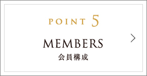 POINT5 MEMBERS 会員構成