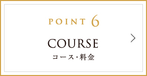 POINT6 COURSE コース・料金